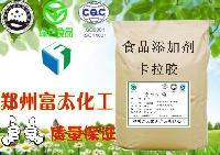 食品级卡拉胶生产厂家  河南郑州卡拉胶厂家