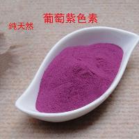 葡萄紫色素价格