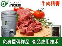沃凯德 食用香精 牛肉膏 牛肉香精 牛骨膏 厂家直销 批发价格