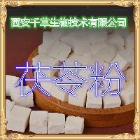 茯苓提取物厂家定制天然提取物浓缩纯浸膏