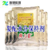 食品级 弹力素 肉制品保鲜剂 鱼肉丸改良剂