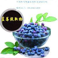 蓝莓花青素 紫檀茋   蓝莓粉