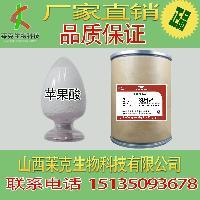 DL-苹果酸生产销售