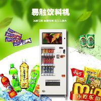 饮料自动售货机果汁机自动制冷易触科技