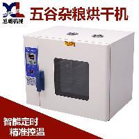 小型5层磨粉机专用五谷杂粮烤箱
