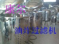 山东康尔滤油机煎炸油过滤器厂家销售