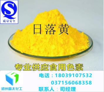 食品级日落黄色素  天然日落黄 着色剂、护色剂