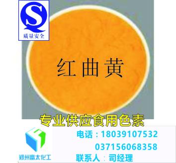 河南郑州富太有卖天然红曲黄  红曲黄色素 着色剂、护色剂