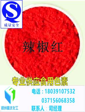 油溶性辣椒红色素 粉末辣椒红