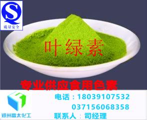 叶绿素色素  天然叶绿素 着色剂、护色剂
