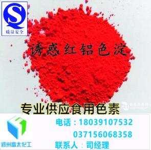 天然色素  食用天然诱惑红铝色淀 着色剂、护色剂