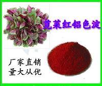 天然色素  天然苋菜红铝色淀厂家 着色剂、护色剂