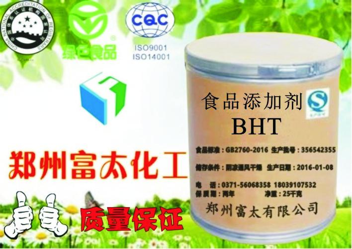 (抗氧化剂)BHT