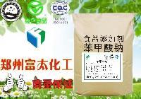 食品级苯甲酸钠厂家 河南郑州苯甲酸钠厂家