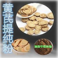 黄芪粉厂家生产动植物提取物浓缩纯浸膏