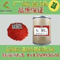 辣椒红生产厂家