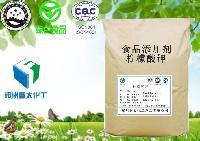 河南郑州富太有卖 食品级 柠檬酸钾