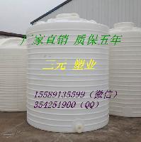 10吨聚羧酸母液储存罐