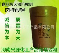 食品级 新型天然防腐剂 肉桂酸钾 质量保证