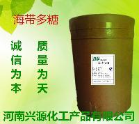 大量供应:食品级 天然增稠剂 海带多糖 褐