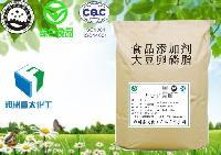 食品级大豆卵磷脂  河南郑州大豆卵磷脂厂家