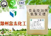 食品级低聚果糖 河南郑州富太有卖低聚果糖