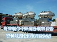 高效质优EYH-2000L型二维混合机