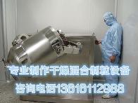 质量优异SYH-400L型三维混合机