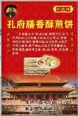 特色美食曲阜圣膳香酥麻辣煎饼