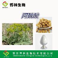 天然阿魏酸98%   纯天然植物提取物