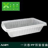 A04塑料环保一次性餐盒