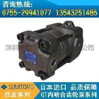 长期供应SUMITOMO/高压内啮合齿轮泵QT23-6.3系列