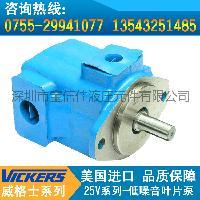 厂家直销VICKERS/25V系列低噪音叶片泵