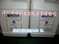 贝克真空泵油LUBE S100 金属化学系统