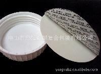 批发铝箔感应封口 铝箔垫片 铝箔封口垫片
