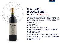 进口红酒上海代理、拉菲传奇波尔多干红葡萄酒批发
