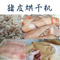批发国内先进猪皮烘干机 节能猪皮烘房厂家
