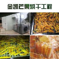 芒果干烘干机价格优惠免费上门安装调试