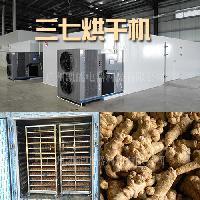 三七烘干机价格 三七干燥机 智能三七烘干机