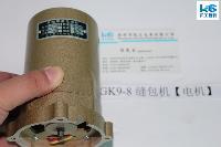 GK9-8缝包机马达