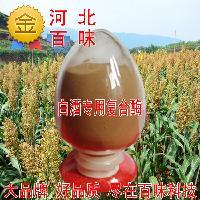 厂家直销食品级 白酒专用复合酶