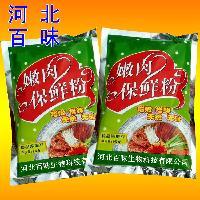 厂家直销食品级酶制剂嫩肉粉