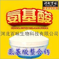 氨基酸螯合钙(天门冬氨酸螯合钙)