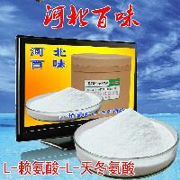 现货供应L-天冬氨酸