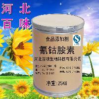 热销 优质维生素B12  食品级氰钴胺素