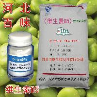 厂家直销 优质维生素B5