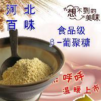 厂家直销 优质食品级β-葡聚糖