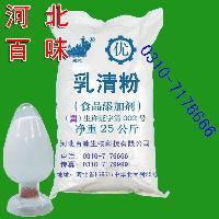 厂家直供优质食品级高蛋白乳清粉