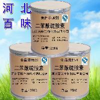 厂家直销  高纯度二苯酰硫胺素