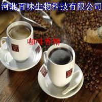 提供优质咖啡香精